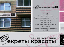 Изготовление выесок Пермь