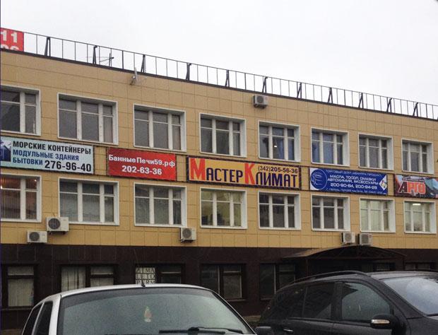 montaz-banner-2