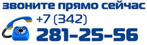 Номер телефона позвонить