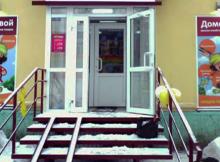 Домовой Пермь